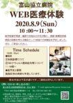 富山協立病院  WEB医療体験